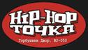 Hip-Hop точка