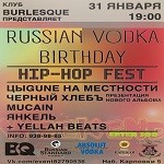 "31 ������ - Rap-Fest ""Russian Vodka-Birthday"" @ �����-���������, Burlesque Club"